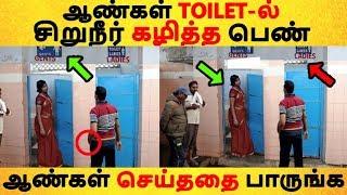 ஆண்கள் TOILET- ல் சிறுநீர் கழித்த பெண் ஆண்கள் செய்ததை பாருங்க Tamil News | Latest News | Viral