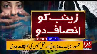 92 News Headlines 03:00 AM- 21 January 2018 - 92NewsHDPlus