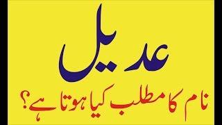 1 minute, 7 seconds) Adeel Name Meaning In Urdu Video