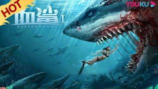 ENGSUB【血鲨1 Horror Shark】海洋馆私改鲨鱼基因,变异血鲨凶残无比! | 灾难/惊悚/冒险 | 方力申/周韦彤/文东俊 | YOUKU MOVIE | 优酷电影