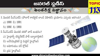 అంతరిక్ష విజ్ఞానం - General Studies Practice Bits Telugu || Space Science General Studies In Telugu