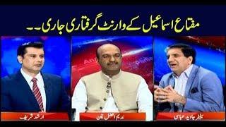 Power Play   Arshad Sharif    ARYNews   18 July 2019