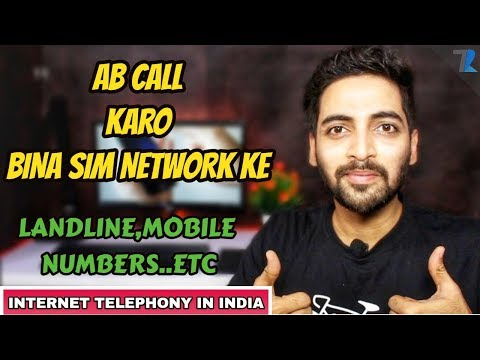 Calling Without Network To Any Landline or Mobile Number in India I अब बिना नेटवर्क कॉल कर सकते हैं