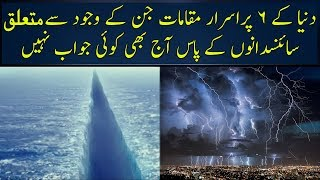 Download 6 Unanswered Science Mysteries on Earth | Urdu / Hindi Video