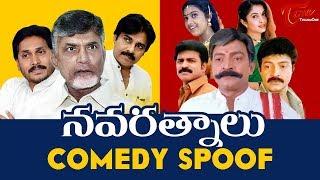 Navaratnalu Comedy Spoof Telugu | TeluguOne