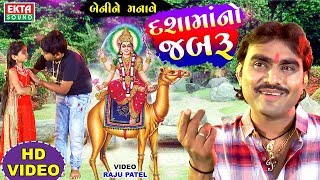 JIGNESH KAVIRAJ New Song - Benine Mnave Dashamaano JABRU | Full Video | Dj Mix Gujarati Song