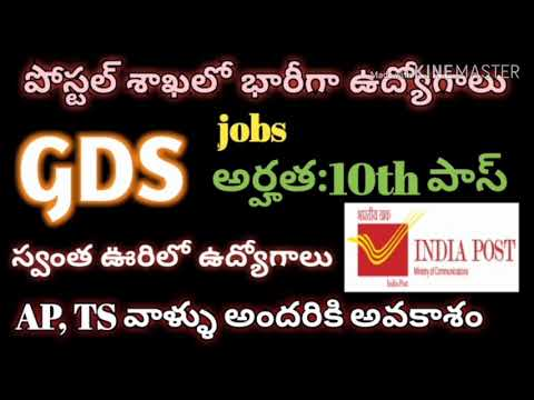Xxx Mp4 Gds Recruitment Ap Postal Gds Recruitment 2019 Ts Postal Recruitment 2019 Gds Telugu Ap Postal Jobs 3gp Sex