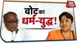 Bhopal Seat के लिए Digvijay Singh और Sadhvi Pragya वोट का धर्म-युद्ध! | Dangal Rohit Sardana के साथ