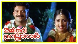 Malayalam Movie   Immini Nalloraal Malayalam Movie   Jayasurya Marriage Comedy