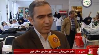 Iran IBTO, Blood donation during 1396 New Persian year بخشش خون در نوروز ايران