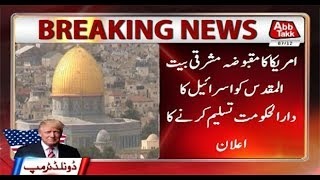 US Announces to Recognise Occupied Jerusalem as Israel