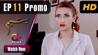 Pakistani Drama   Yateem - Episode 11 Promo   Aplus Dramas   Sana Fakhar, Noman Masood, Maira Khan