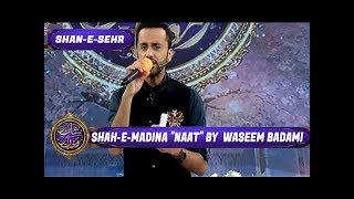 "Shah-e-Madina ""Naat"" by  Waseem Badami - 13th June 2017"
