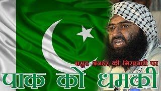 मसूद अजहर की पाकिस्तान को धमकी | Masood Azhar warns to Pakistan