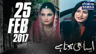 Moo Dekhayi Se Talak Tak   Aisa Bhi Hota Hai   SAMAA TV   25 Feb 2017