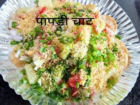 Papdi Chaat Recipe in Hindi || How to make chat at Home ||||