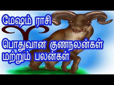மேஷம் ராசி பொதுவான குணநலன்கள்
