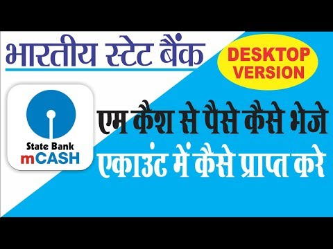 How to use SBI mCash & Send/receive money through mobile number or email-ID with sbi mcash 2018