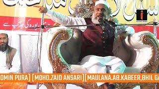 Hazrat Maulana Abu Talib Rahemani Sahab Jalsa Nagpur [part 03]मुसलिम पर्सनलला