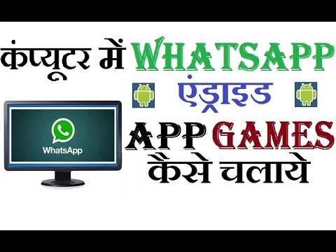How To Install Playstore Apps And Games On Computer(Hindi/urdu)
