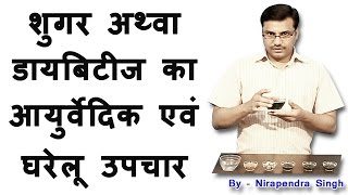 शुगर का घरेलू इलाज Diabetes treatment in hindi ayurveda ayurvedic medicines home remedies :- Now a days diabetes becomes very bigger health problem. In this video i have give some home remedies for diabetes. Many home based ayurvedic medicines of diabetes are explained in ayurveda.This video is only for educational purpose not for medical use to get rid of sugar problem in Hindi language.