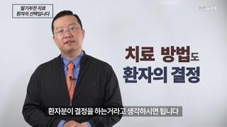 [발기부전 치료는 환자의 선택입니다] 발기부전 이야기#4 (비뇨기과 전문의 박성훈)