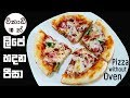 Download  පීසා ලිපේ හදමු 10 Minutes ❤ Pizza Without Oven | Pan Pizza by Chammi Imalka MP3,3GP,MP4