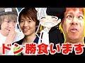 【PUBG】ぎこちゃん マイキーマスオさんとドン勝!!【TUTTI】