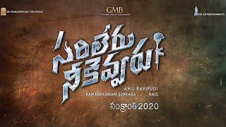 Sarileru Neekevvaru - Title Announcement | Mahesh Babu, Anil Ravipudi