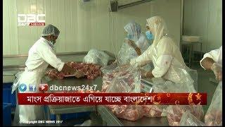 মাংস প্রক্রিয়াজাতে এগিয়ে যাচ্ছে বাংলাদেশ || Ogrogotir Bangladesh || DBC NEWS 02/09/17