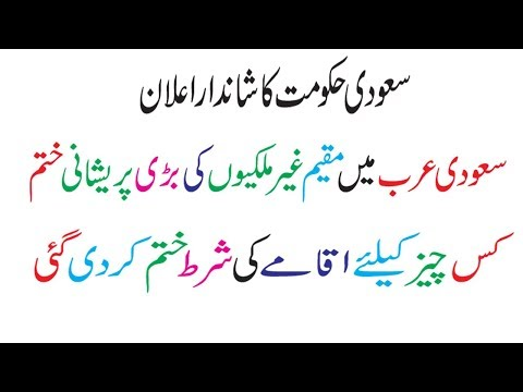 Saudi Arabia ends the condition of iqama number to upload mobil card 2017 Urdu / Hindi