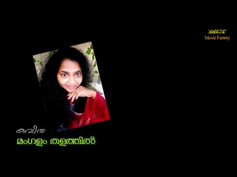 Download Aruthe Malayalam Song MP3 LiveBandTube