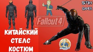 Fallout 4: Китайский Стелс Костюм / Chinese Stealth Suit