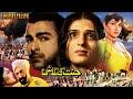 JANAT KI TALASH (1999) - SHAAN, RESHAM & SANA - OFFICIAL PAKISTANI MOVIE