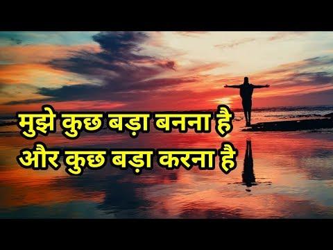 Mujhe bada banna hai / best motivational video