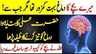 Hazrat Ali R.A Ka Bataya Demagh Tez Karne Ka Wazifa   Wazifa for Brain Fast   Zehan Tez Hone Ki Dua