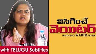 Irritating Waiter Prank in Telugu | Latest Telugu Pranks | Pranks in Hyderabad 2020 | FunPataka