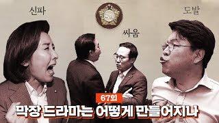 [풀영상] J 67회: 언론과 정치의 각본 있는 정쟁 보도