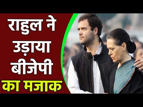मां के इलाज के लिए विदेश गए Rahul Gandhi, BJP की Troll Army का बनाया मजाक