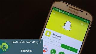 [ شرح ] حل أغلب مشاكل تطبيق سناب شات | How to fix many bugs in Snapchat