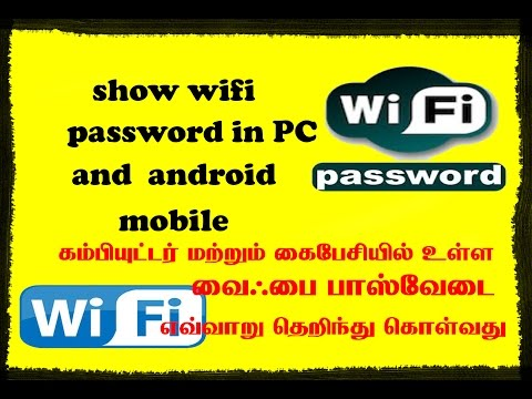 How To See The WiFi Password on ANY Android Phone and PC 100% Successful 2017!! /tamil