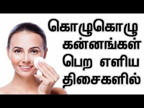 கொழுகொழு கன்னங்கள் பெற சில எளிய வழிகளில் | Home remedy for Chubby cheeks In Tamil