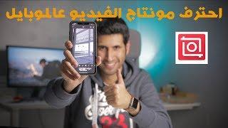 أسهل برنامج مونتاج الفيديو للموبايل- Inshot app