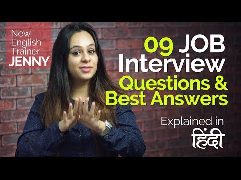 09 Job Interview Question & Answers – सीखों Smart Answers – English Speaking Lessons in Hindi