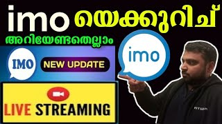 How To Watch / Download Movies From IMO Channel | Malayalam | Tamil