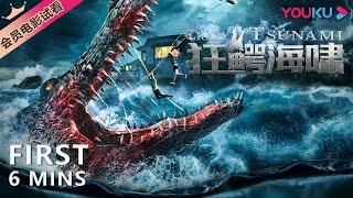 【6分钟试看 | 狂鳄海啸 Crazy Tsunami】海啸来袭巨浪奔涌,巨鳄脱笼而出杀机四伏! | YOUKU MOVIE | 优酷电影