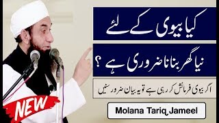 Biwi Ke Liye New Ghar by Molana Tariq Jameel Latest Bayan | 16 September 2017