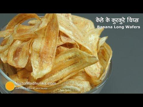 Raw Banana Chips - केले के लम्बे चिप्स - Banana Thin Crispy Long Wafers