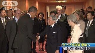 天皇皇后両陛下 オバマ大統領にお別れのあいさつ(14/04/25)