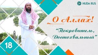 О Аллах - Покровитель, Достохвальный | Шейх Набиль аль-Авады